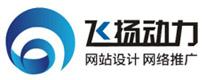 亿博app飞扬动力网站建设logo
