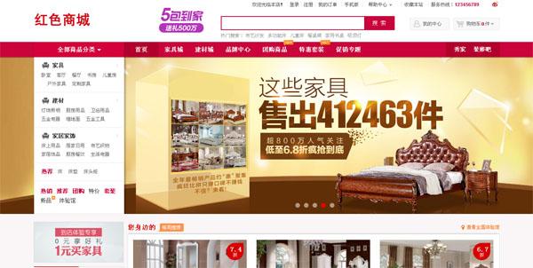 家具商城红色商城网站