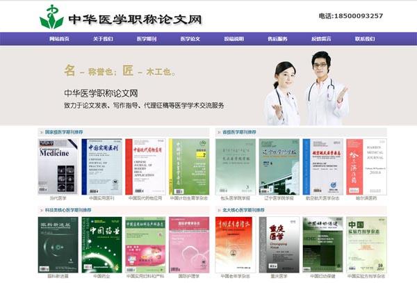 中华医学职称论文网