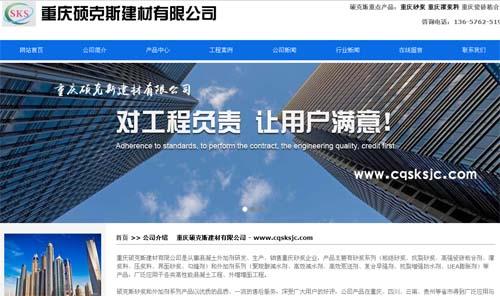 重庆硕克斯建材有限公司