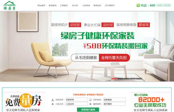 北京绿房子装饰工程设计有限公司