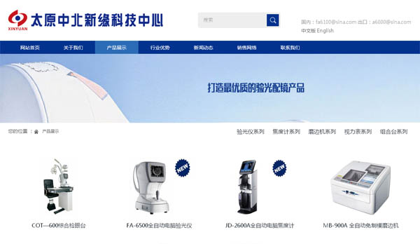 亿博app中北新缘科技中心网站改版