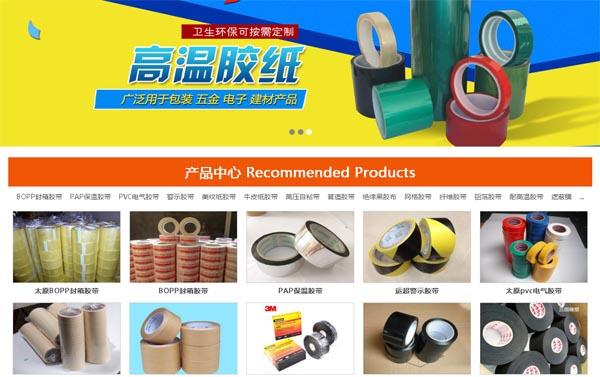 亿博app运超胶带制品厂