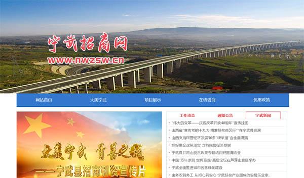 宁武县招商服务中心