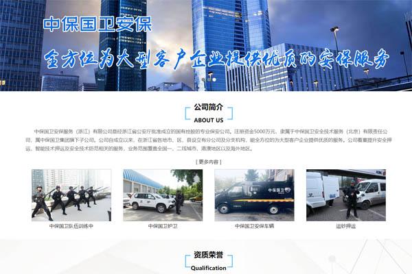 中保国卫安保服务(浙江)有限公司