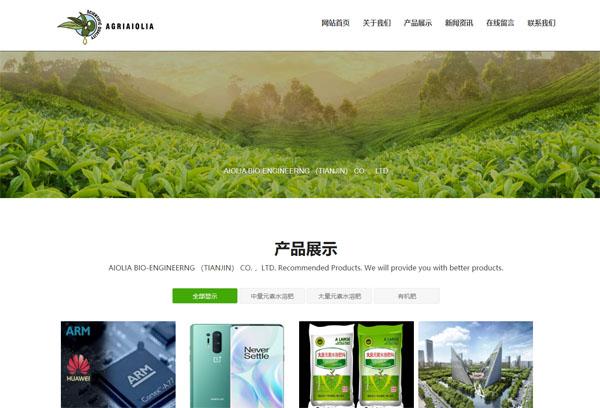 艾奥里亚生物工程(天津)有限公司